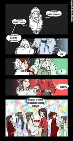 Mo dao zu shi x Heaven official's blessings x Scum Villain's self Saving system. (Only Shen Qingqiu will save his seme😂) Fan Anime, The Grandmaster, Shounen Ai, Light Novel, Fujoshi, China, Webtoon, Anime Couples, Manhwa