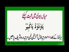 Molana Tariq Jamil byan and Dua for Love between Husband and Wife Dua For Love, Prayer For Husband, Husband And Wife Love, Islamic Phrases, Islamic Messages, Islamic Status, Husband Wife Relationship Quotes, Husband Quotes, Prayer Verses