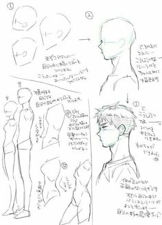 Exceptional Drawing The Human Figure Ideas. Staggering Drawing The Human Figure Ideas. Side View Drawing, Drawing Base, Body Drawing, Male Drawing, Human Figure Drawing, Figure Drawing Reference, Art Reference Poses, Anatomy Reference, Manga Drawing Tutorials