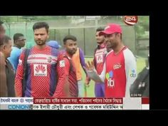 BPL এর সরব শষ খবর |কলক কর কর মঠ নমছ দখন| BPL Bangladesh cricket news 2016 bangladesh cricket news 2016 All bangla tv news live update here https://www.youtube.com/channel/UCouBviabJwxgZw3MblsOB2Q you can visit my blogger: http://ift.tt/2eQWqVG  you can like our page on facebook: http://ift.tt/2eW4do8 you can follow us twitter: https://twitter.com/freyamaya625144 instagram : http://ift.tt/2eR1Vnp vk: http://ift.tt/2eW8mbp tumblr: http://ift.tt/2eQZYY2 linkedin http://ift.tt/2eW8zvt pinterest…