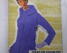 Журнал мод, моды, 1962, Старый модный журнал, Советская мода, мода СССР, одежда, модель, Советскую одежду.