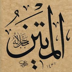 Arabic Calligraphy Art, Arabic Art, Calligraphy Alphabet, Caligraphy, Allah Names, Religious Art, Cool Art, Mosaic, Fine Art