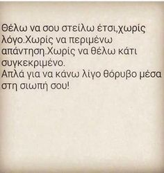 Qoutes, Life Quotes, I Love You, My Love, Greek Quotes, Wise Words, Heart, Quotations, Quotes About Life