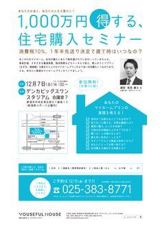 イベント情報 | 新潟 住宅 デザイン - Part 4