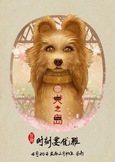 High resolution official theatrical movie poster ( of for Isle of Dogs Image dimensions: 1200 x Directed by Wes Anderson. Isle Of Dogs Movie, Character Drawing, Character Design, Ile D Aix, Badass Movie, Wes Anderson Movies, Dog Poster, Keys Art, Cultura Pop