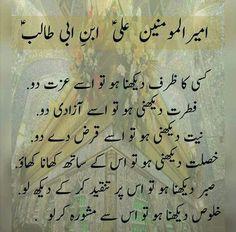 Poetry Quotes In Urdu, Urdu Quotes, Wisdom Quotes, Quotations, Life Quotes, Qoutes, Hazrat Ali Sayings, Imam Ali Quotes, Islamic Phrases