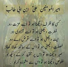 image result for best urdu quotes urdu pinterest