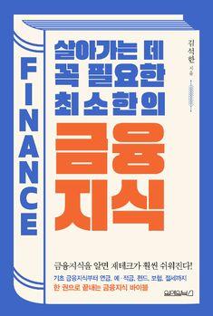 알라딘: 살아가는 데 꼭 필요한 최소한의 금융지식 Book Cover Design, Book Design, Web Design, Graphic Design, Color Balance, Editorial Design, Word Art, Zine, Knowledge