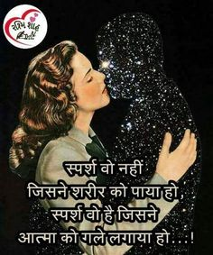 In this article, we will provide you some of the best strong quotes, sayings, thoughts, and quotations by some of Hindi Quotes On Life, Good Life Quotes, Woman Quotes, True Quotes, Best Quotes, Love Massage, Love Connection, Heart Touching Shayari, Beautiful Lines