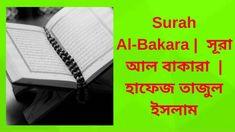 হাফেজ তাজুল ইসলামের কণ্ঠে সুরা ফাতিহাসহ-বাকারা তেলোয়াত | #_Dua_Shikha Quran Tilawat, Meant To Be