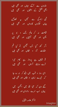 Famous Iqbal Quotes, Urdu Quotes, Iqbal Poetry, Urdu Poetry, Ghazal Poem, Poetry Pic, Allama Iqbal, Beautiful Poetry, Blue Whale