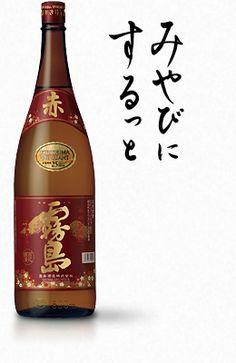 赤霧島 | 霧島酒造株式会社