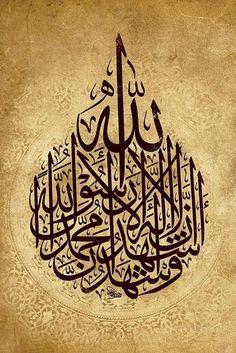 There is no god but ِِAllah; Prophet Muhammad is the messenger of God. Arab Prophet and Founder of Islam. Persian Calligraphy, Arabic Calligraphy Art, Beautiful Calligraphy, Arabic Art, Caligraphy, Arabic Design, Motifs Islamiques, Art Arabe, La Ilaha Illallah