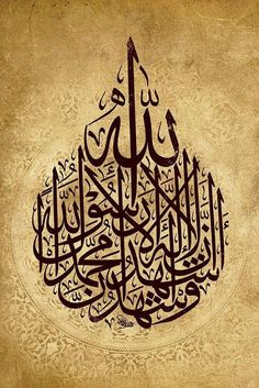 KELİME-İ ŞEHÂDET (الشهادتين)  (şehadet ederim ki Allah'tan başka ilah yoktur,  ve yine şehâdet ederim ki Muhammed Allah'ın elçisidir