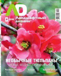 Ландшафтный дизайн №2 (март-апрель 2016)