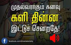 முதல்வராகும் கனவு களி தின்ன இட்டுச் சென்றதே! #Sasikala #Teakadai #Teakadaibench http://www.dinamalar.com/splpart_detail.asp?Id=91