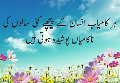 Urdu Quotes, Best Quotes, Qoutes, Islamic Pictures, In My Feelings, Fun Sayings, Karma, Remedies, Facts