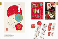 other sample image Japanese Typography, Typography Poster, Typography Design, Chinese New Year Poster, New Years Poster, Japan Design, Japanese Packaging, Chinese Festival, Japanese Sweet