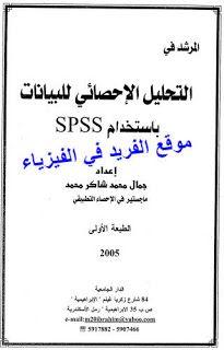 كتاب المرشد في التحليل الإحصائي للبيانات باستخدام Spss Pdf برابط مباشر Statistical Analysis Analysis Speaking English