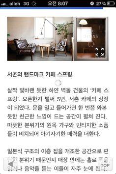 Cafe Spring @서촌