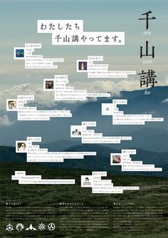 #gurafiku, #graphicdesign, #posterdesign  Japanese Poster: Senzanko. Hideyo Ryoken. 2011  http://ryoken.org/archives/2011/09/000245.shtml
