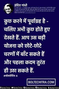 indira gandhi last words