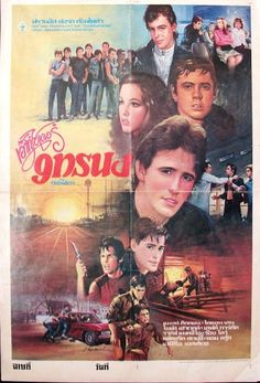 THE OUTSIDERS (Dir. Francis Ford Coppola, 1983) Thai poster