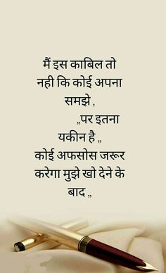 474 Best Hindi quotes images in 2019 | Hindi quotes, Inspire