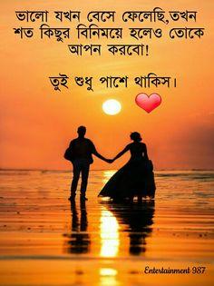 Bengali Love Poem, Love Quotes In Bengali, Bengali Poems, Romantic Poems, Romantic Love Quotes, Ignore Me Quotes, Math Tutorials, Amazing Dp, Bangla Love Quotes