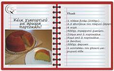 Θα σε κάνω Μαγείρισσα!: Κέικ γιαουρτιού με άρωμα πορτοκάλι!