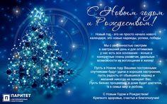 ПАРИТЕТ поздравляет Клиентов, Партнеров и Друзей с Новым Годом и Рождеством!  #newyear #happyday #DeluxeArt #window #gift #gifts #подарки #партнер #поздравление @DeluxeArt #новыйгод #праздник #паритет #paritetcompany#happynewyer