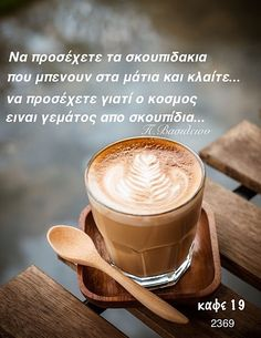 Good Morning, Latte, Wisdom, Words, Tableware, Motivational, Quotes, Good Day, Quotations