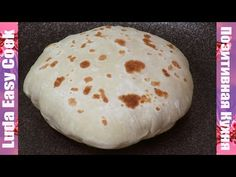 PETA cake-traditional oriental bread with a pocket for filling Gluten Free Recipes, Bread Recipes, Healthy Recipes, Easy Cooking, Cooking Recipes, Homemade Pita Bread, Flat Cakes, Thai Dessert, Supper Recipes