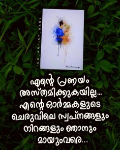 Flowery Wallpaper, Malayalam Quotes, Lost Love, Writings, Krishna, Sad, Thoughts, Artist, Letterpress Printing
