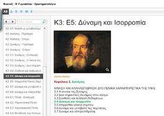 Φυσική Β' Γυμνασίου - Βιβλιο-ερωτηματολόγιο ... Education, Blog, Blogging, Onderwijs, Learning