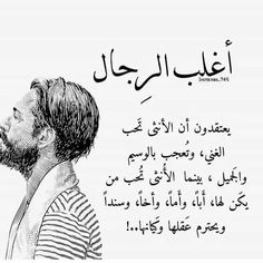Quran Quotes Love, Funny Arabic Quotes, True Quotes, Khalid, Favorite Book Quotes, Beautiful Arabic Words, Pretty Quotes, Reading Quotes, Islamic Inspirational Quotes