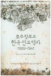 호주장로교 한국선교역사(1889-1941) - 교보문고 Criminal Record, Criminal Law, Enemies, Police, Vintage World Maps, The Past, Law Enforcement