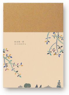 tsubamebooks 008/つばめブックス 松永 悠一郎/日々のかけら - つばめ制作室