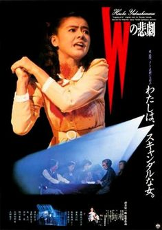 W's Tragedy,1984,Japan. Staring Hiroko Yakushimaru. Wの悲劇、薬師丸ひろ子 Cinema Movies, Film Movie, Cinema Posters, Movie Posters, Black Pin Up, My Memory, Good Movies, Drama, Japanese