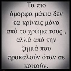 "1,183 ""Μου αρέσει!"", 0 σχόλια - @greek__quotees_ στο Instagram Miss U Quotes, New Quotes, Book Quotes, Funny Quotes, Life Quotes, Flirty Quotes For Him, Graffiti Quotes, Saving Quotes, Naughty Quotes"