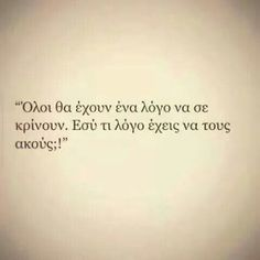 Κανενα Advice Quotes, Book Quotes, Words Quotes, Wise Words, Sayings, Unique Quotes, Smart Quotes, Amazing Quotes, Funny Quotes