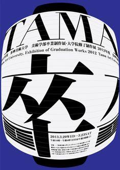 画像 : 優れた紙面デザイン 日本語編 (表紙・フライヤー・レイアウト・チラシ)1300枚位 - NAVER まとめ