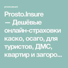 Prosto.Insure —Дешёвые онлайн-страховки каско, осаго, для туристов, ДМС, квартир и загородных домов