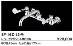 INAXLIXIL・リクシル【SF-16Z-13】レバー式水栓[蛇口]