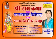 A divine event in the name of God...join katha ceremony going to held in Hoshiyarpur (Punjab)