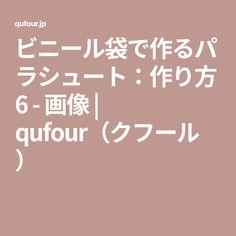 ビニール袋で作るパラシュート:作り方6 - 画像 | qufour(クフール)