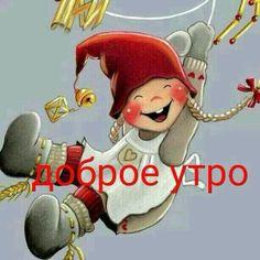 << Доброго, прекрасного утра! Пусть каждое мгновение приносит вам счастье, любовь и радость!>>