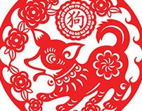 Lunar Year of the Dog