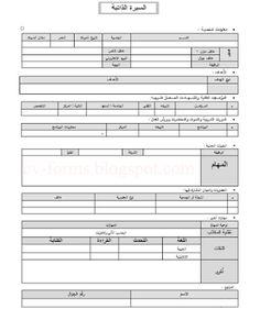 نموذج سيرة ذاتية عربي وورد Arabic Cv نماذج سيرة ذاتية Cv Template Word Free Resume Template Word Cv Words