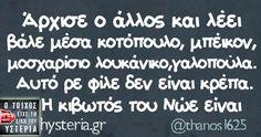 Άρχισε ο άλλος Funny Greek, Make Smile, Smiles And Laughs, Greek Quotes, Laugh Out Loud, Haha, Funny Quotes, Jokes, Sayings
